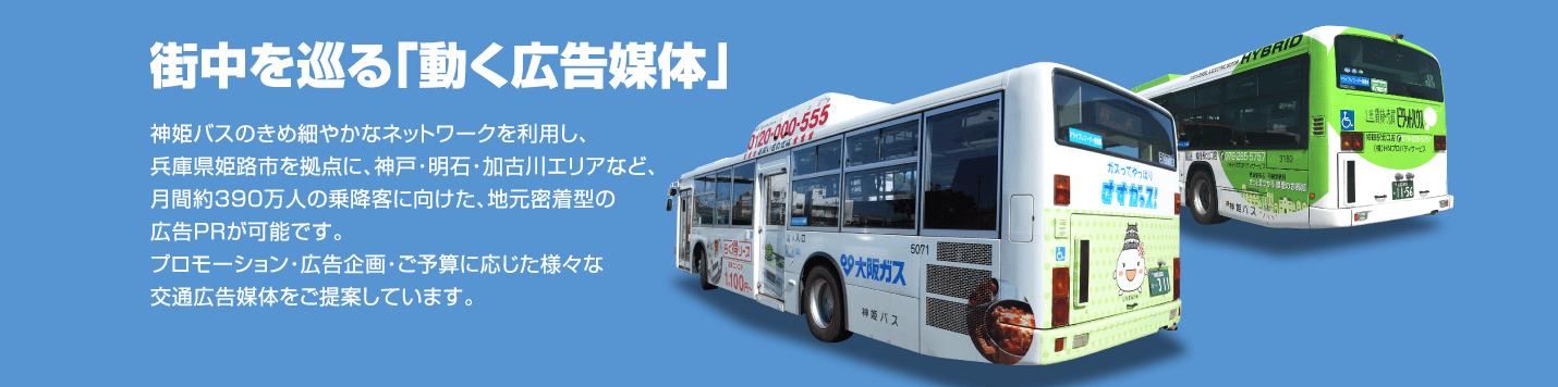 神姫バス広告