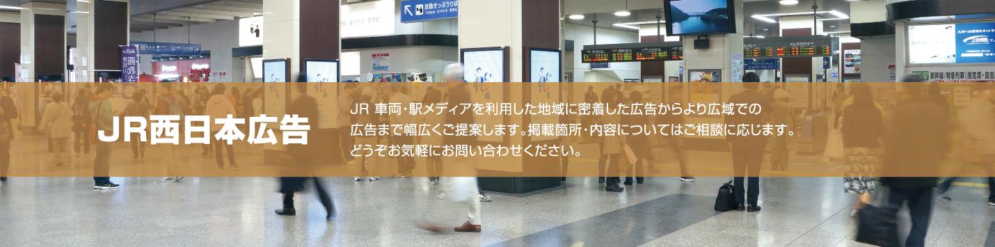 JR西日本広告