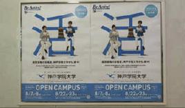 駅ポスター(B0、B1、B2)