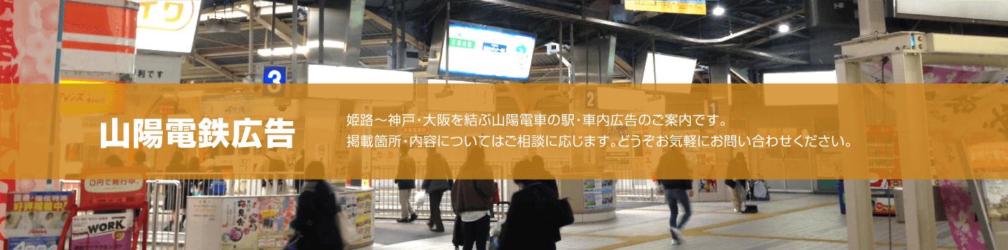山陽電鉄広告