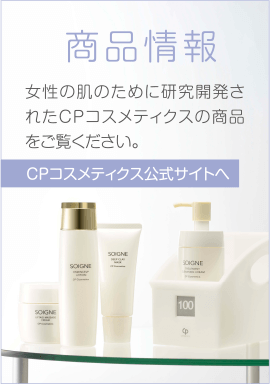 商品情報 女性の肌のために研究開発されたCPコスメティクスの商品をご覧ください。