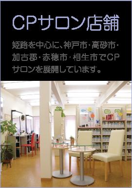 店舗一覧 姫路を中心に、神戸市・明石市・赤穂市・たつの市・加古川市・加古郡でCPサロンを展開しています。