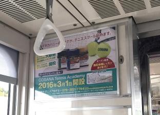 取扱広告メディア