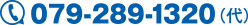 079-289-1320(代表)