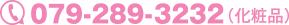 079-289-3232(化粧品)