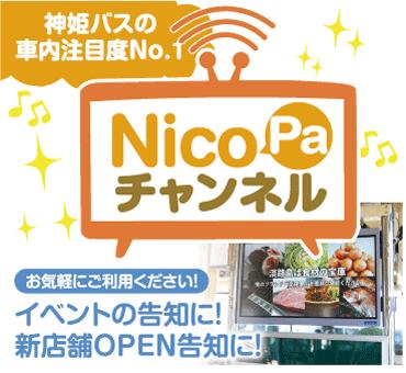 神姫バスの車内注目度ナンバーワン!ニコパチャンネル。イベントの告知に、新店舗のオープン告知に、ぜひご利用下さい。