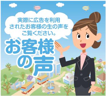 神姫バス広告を実際に利用されたお客様の声をご覧ください