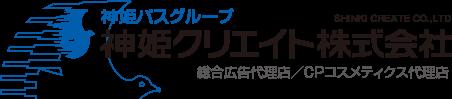 神姫バスグループ 神姫クリエイト株式会社