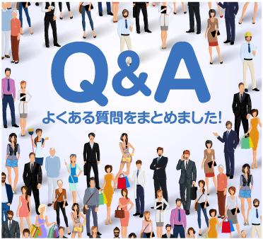 Q&A よくある質問をまとめました